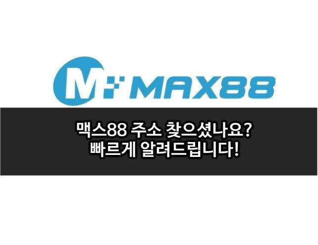 맥스88 주소 및 가입 방법 알려드립니다!
