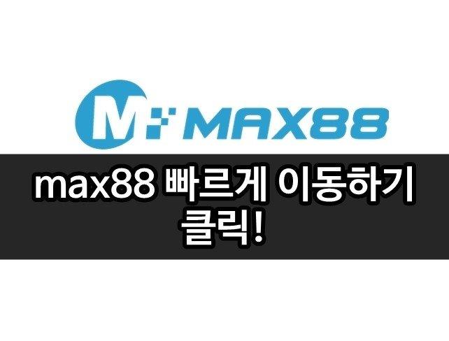 max88 주소 막히지 않는 곳 알려드립니다.