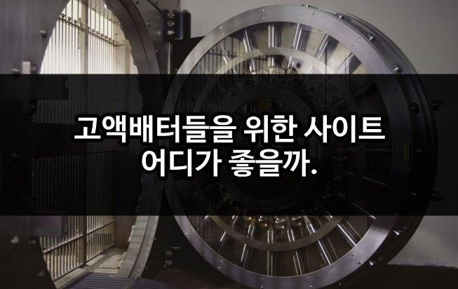 고액배터 & 고액배팅 토토사이트 추천해드립니다.