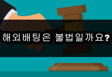 해외배팅 불법? 해외토토 불법? 진실은?
