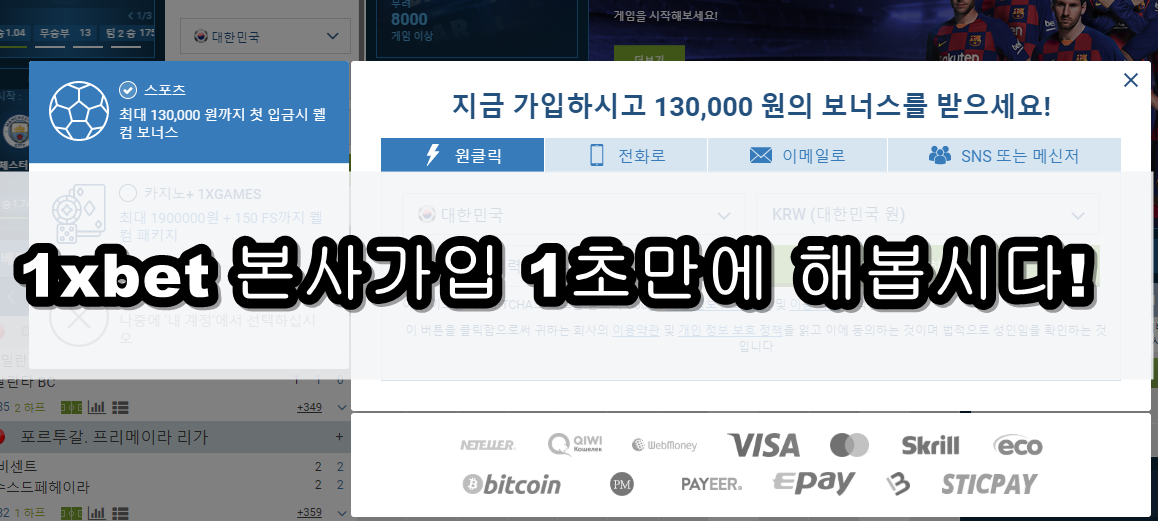 1xbet 가입