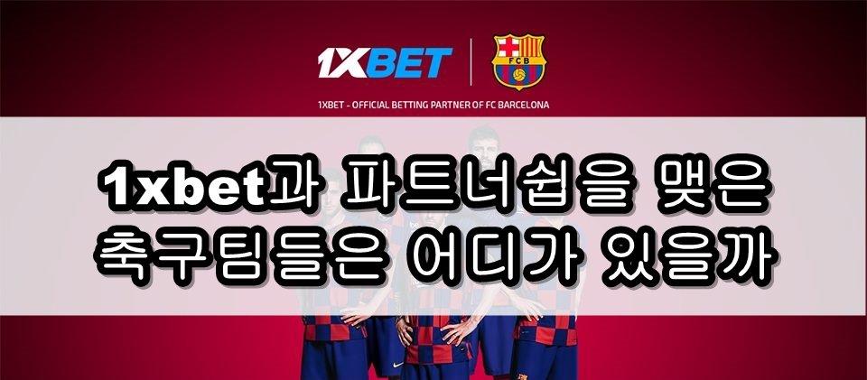 1xbet(원엑스벳)의 파트너쉽 목록은? 바르셀로나,첼시,토트넘,리버풀..